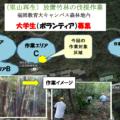 10月23日 里山再生福岡県助成事業