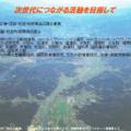 3月3日 第5回環境保全活動団体交流会